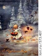 Купить «Рождественская открытка», иллюстрация № 573407 (c) Горшков Игорь / Фотобанк Лори