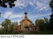 Купить «Храм Духа. Талашкино.», эксклюзивное фото № 574043, снято 21 августа 2008 г. (c) Горшков Игорь / Фотобанк Лори