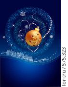 Купить «Новогодняя открытка», иллюстрация № 575323 (c) Марина Рядовкина / Фотобанк Лори