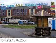 """Купить «Москва. Торговый комплекс """"АСТ""""», эксклюзивное фото № 576255, снято 21 ноября 2008 г. (c) lana1501 / Фотобанк Лори"""
