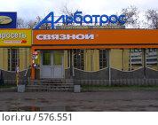 """Купить «Торговый комплекс """"Альбатрос""""», эксклюзивное фото № 576551, снято 21 ноября 2008 г. (c) lana1501 / Фотобанк Лори"""