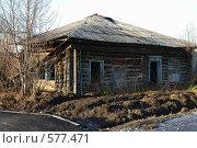 Купить «Заводоуковск. Заброшенный дом», фото № 577471, снято 15 ноября 2008 г. (c) Александр Тараканов / Фотобанк Лори