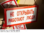 Не открывать! Работают люди. Стоковое фото, фотограф Егор Половинкин / Фотобанк Лори