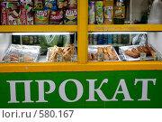 Купить «Пирожки и другая еда», фото № 580167, снято 3 августа 2008 г. (c) Юрий Синицын / Фотобанк Лори
