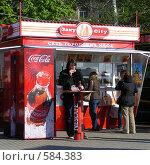 """Купить «Киоск """"Сеть городских кафе""""», эксклюзивное фото № 584383, снято 8 мая 2008 г. (c) lana1501 / Фотобанк Лори"""