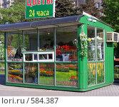 """Купить «Киоск """"Цветы""""», эксклюзивное фото № 584387, снято 8 мая 2008 г. (c) lana1501 / Фотобанк Лори"""