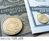 Дедушка Ленин и российский рубль. Стоковое фото, фотограф Олег Бабенко / Фотобанк Лори