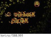Купить «С новым годом», иллюстрация № 588991 (c) Юлия Севастьянова / Фотобанк Лори