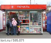"""Купить «Киоск """"Печать""""», эксклюзивное фото № 595071, снято 1 июня 2008 г. (c) lana1501 / Фотобанк Лори"""