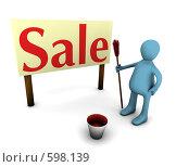 Купить «Распродажа», иллюстрация № 598139 (c) Владислав Пугачев / Фотобанк Лори