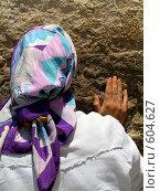 Купить «Женщина молится у Стены Плача», фото № 604627, снято 12 июня 2007 г. (c) Ярослава Синицына / Фотобанк Лори