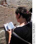 Купить «Девушка молится у Стены Плача, Иерусалим», фото № 604631, снято 12 июня 2007 г. (c) Ярослава Синицына / Фотобанк Лори