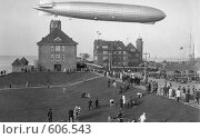 Купить «Дирижабль «Граф Цеппелин» (LZ 127) в небе над Куксхафеном. Сентябрь 1929г.», фото № 606543, снято 21 августа 2018 г. (c) Кучкаев Марат / Фотобанк Лори
