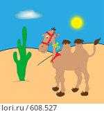 Верблюд. Стоковая иллюстрация, иллюстратор Александр Асланов / Фотобанк Лори