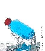 Купить «Бутылка с питьевой водой на белом фоне», фото № 612511, снято 9 июля 2008 г. (c) Мельников Дмитрий / Фотобанк Лори