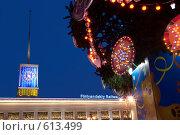 Купить «Предновогодний Санкт-Петербург.Елка рядом с Финляндским вокзалом.», эксклюзивное фото № 613499, снято 11 декабря 2008 г. (c) Румянцева Наталия / Фотобанк Лори