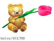 Плюшевый мишка с тюльпаном. Стоковая иллюстрация, иллюстратор Татьяна Коломейцева / Фотобанк Лори