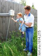 Купить «Папа помогает сыну помыть руки», фото № 614215, снято 21 июня 2008 г. (c) Наталья Груздева / Фотобанк Лори
