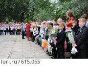 Купить «1 сентября. Первоклашки», эксклюзивное фото № 615055, снято 1 сентября 2008 г. (c) Катерина Белякина / Фотобанк Лори