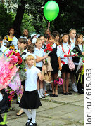 Купить «1 сентября.Первоклашки. Первоклассница держит воздушный шарик», эксклюзивное фото № 615063, снято 1 сентября 2008 г. (c) Катерина Белякина / Фотобанк Лори