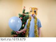 Купить «Ребенок с шариком в маске тигра у елки», фото № 619679, снято 14 декабря 2008 г. (c) Куликова Татьяна / Фотобанк Лори