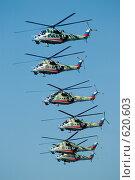 """Купить «Вертолеты Ми-24 пилотажной группы """"Беркуты""""», эксклюзивное фото № 620603, снято 11 августа 2007 г. (c) Алексей Бок / Фотобанк Лори"""