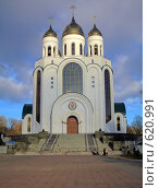 Купить «Калининград Храм Христа Спасителя», фото № 620991, снято 6 ноября 2008 г. (c) Рягузов Алексей / Фотобанк Лори