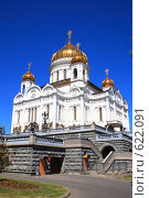 Купить «Москва. Храм Христа Спасителя.», фото № 622091, снято 3 июня 2007 г. (c) АЛЕКСАНДР МИХЕИЧЕВ / Фотобанк Лори