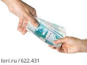 Купить «Передача денег из рук в руки на белом фоне», фото № 622431, снято 2 ноября 2008 г. (c) Мельников Дмитрий / Фотобанк Лори