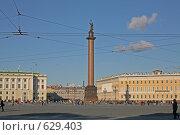 Купить «Дворцовая площадь», фото № 629403, снято 18 ноября 2018 г. (c) Вадим / Фотобанк Лори