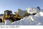 Купить «Трактор и гора снега», фото № 630471, снято 22 декабря 2008 г. (c) Дмитрий Лемешко / Фотобанк Лори