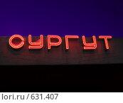 """Купить «Горящая надпись """"Сургут"""" на вокзале», фото № 631407, снято 21 декабря 2008 г. (c) Елена Киселева / Фотобанк Лори"""