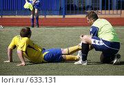 Купить «Футбол. Игровой момент. Игроку свело ногу, и ему оказывают помощь», эксклюзивное фото № 633131, снято 20 августа 2008 г. (c) Алексей Бок / Фотобанк Лори