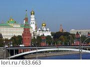 Купить «Москва», фото № 633663, снято 3 октября 2008 г. (c) Михаил Мозжухин / Фотобанк Лори