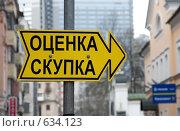Купить «Табличка в арбатском переулке», фото № 634123, снято 6 декабря 2008 г. (c) Юрий Синицын / Фотобанк Лори