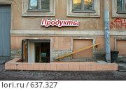 """Купить «Подвальный магазин """"Продукты""""», фото № 637327, снято 28 декабря 2008 г. (c) Корчагина Полина / Фотобанк Лори"""