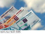 Купить «Длинные рубли летящие по небу», фото № 637595, снято 30 июня 2008 г. (c) Александр Тараканов / Фотобанк Лори