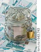 Купить «Деньги в банке под замком на фоне банкнот достоинством тысяча рублей», фото № 643743, снято 12 декабря 2008 г. (c) Мельников Дмитрий / Фотобанк Лори