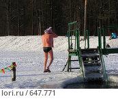 Купить «Зимний день. Мужчина закаляется», эксклюзивное фото № 647771, снято 6 января 2009 г. (c) lana1501 / Фотобанк Лори