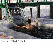Купить «Зимний день. Женщина  купается в проруби», эксклюзивное фото № 647791, снято 6 января 2009 г. (c) lana1501 / Фотобанк Лори