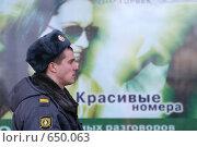 Купить «Сержант милиции», фото № 650063, снято 30 апреля 2007 г. (c) Николай Гернет / Фотобанк Лори
