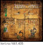 Купить «Древний египетский папирус», фото № 661435, снято 22 октября 2018 г. (c) Вероника Галкина / Фотобанк Лори