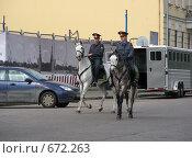 Купить «Конная милиция», эксклюзивное фото № 672263, снято 2 мая 2008 г. (c) lana1501 / Фотобанк Лори