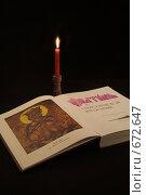 Купить «Афонский псалтырь и горящая свеча», фото № 672647, снято 23 января 2009 г. (c) Igor Lijashkov / Фотобанк Лори
