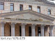 Купить «Генеральная прокуратура Российской Федерации», фото № 676679, снято 14 августа 2008 г. (c) Юрий Синицын / Фотобанк Лори