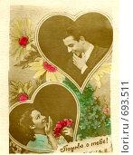 """Старая открытка с влюбленной парой """"Помню о тебе"""" Стоковое фото, фотограф Natalie Molchanova / Фотобанк Лори"""