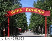 Вход в Парк Победы в Нижневартовске (2008 год). Стоковое фото, фотограф Елена Киселева / Фотобанк Лори