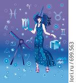 Купить «Девушка-астролог с символом знака зодиака Скорпион», иллюстрация № 699563 (c) Олеся Сарычева / Фотобанк Лори