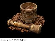 Купить «Кофе, старая ступка и пестик», фото № 712615, снято 8 февраля 2009 г. (c) Vitas / Фотобанк Лори
