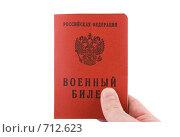 Купить «Рука, держащая военный билет», фото № 712623, снято 19 января 2009 г. (c) Vitas / Фотобанк Лори